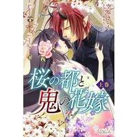 桜の都と鬼の花嫁