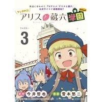 【無料連載】ワンダれ!!アリスと蔵六学園