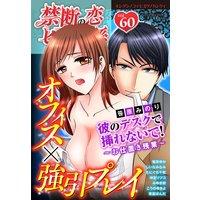 禁断の恋 ヒミツの関係 vol.60