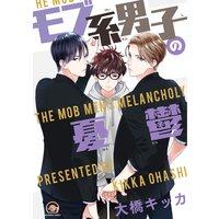 モブ系男子の憂鬱【Renta!&電子限定かきおろし漫画付】