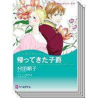 【ハーレクインコミック】心震える感動 テーマセット vol.5