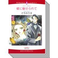 【ハーレクインコミック】心震える感動 テーマセット vol.6