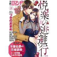 禁断LoversロマンチカVol.025悦楽の逃避行