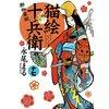 猫絵十兵衛 〜御伽草紙〜 17