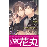 小説花丸 Vol.35