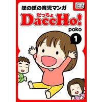 DaccHo! ほのぼの育児マンガ
