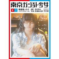 東京ガジェット少女 委員長A−1