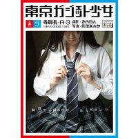 東京ガジェット少女 委員長A−3