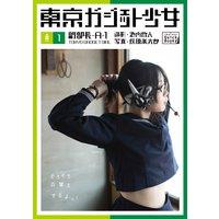 東京ガジェット少女 副部長A−1