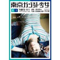 東京ガジェット少女 下級生A−1