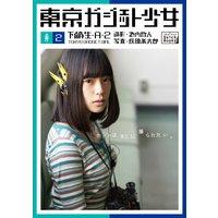 東京ガジェット少女 下級生A−2