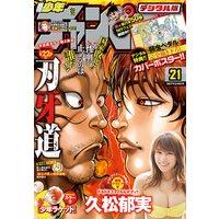 週刊少年チャンピオン2017年21号