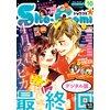 Sho‐Comi 2017年10号(2017年4月20日発売)
