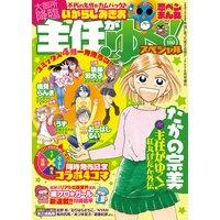 主任がゆく!スペシャル Vol.110