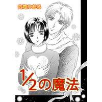 【無料連載】内海かおる作品集2 桜の花と人魚の恋
