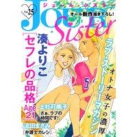 JOUR Sister Vol.25