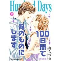 Hundred Days〜100日間で俺のものにします〜 2