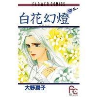 白花(しらはな)幻燈