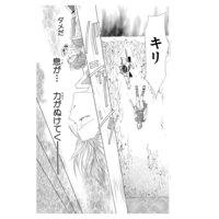 【無料連載】合川イサキ作品集3 瞳に映るもの