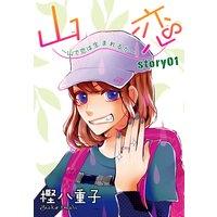 AneLaLa 山恋〜山で恋は生まれるか〜 story01