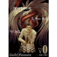 【無料】Guilt|Pleasureお試し小冊子
