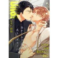 麗人uno!Vol.68 昼からムラムラ、夜もケダモノ!?