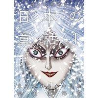 怖くて残酷な日本の童話