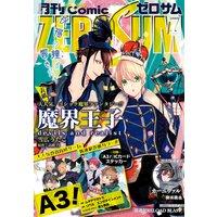 Comic ZERO−SUM (コミック ゼロサム) 2017年7月号