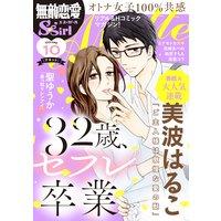 無敵恋愛S*girl Anette Vol.10 32歳、セフレ卒業