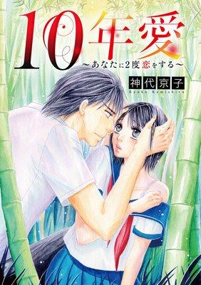 10年愛〜あなたに2度恋をする〜
