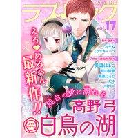 ラブ×ピンク 純白の愛に溺れる Vol.17 【電子限定シリーズ】