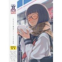 COMIC 高 Vol.13
