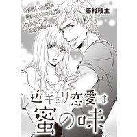 近キョリ恋愛は蜜の味(単話版)