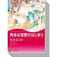 ハーレクインコミックス セット 2017年 vol.250