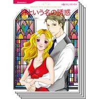 ハーレクインコミックス セット 2017年 vol.252