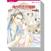 ハーレクインコミックス セット 2017年 vol.266