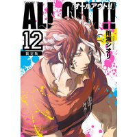 ALL OUT!! 限定版 12巻