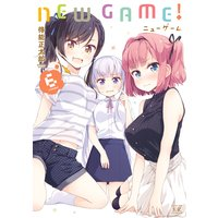 NEW GAME! 6巻