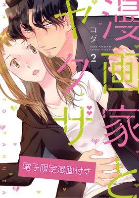 漫画家とヤクザ2【電子限定漫画付きRenta!特別版】
