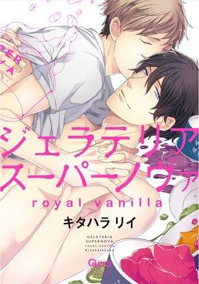 ジェラテリアスーパーノヴァ royal vanilla【電子限定描き下ろし漫画付き】
