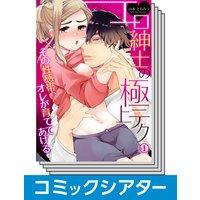 【全巻セット】【コミックシアター】 エロ紳士の極上テク〜その性感帯、オレが育ててあげる