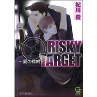 RISKY TARGET 〜愛の標的〜【イラスト入り】