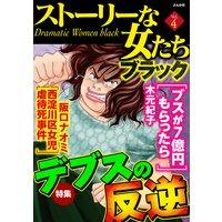 ストーリーな女たち ブラック Vol.4 デブスの反逆