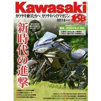 Kawasaki【カワサキバイクマガジン】2017年9月号