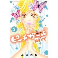 ピーチガールNEXT 3巻