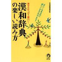 漢和辞典の楽しい読み方