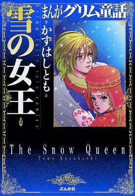 まんがグリム童話 雪の女王