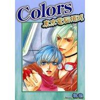 Colors 東京電脳領域