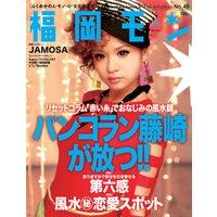福岡モン2011年7月号