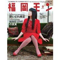 福岡モン2011年9月号